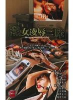 (atk052)[ATK-052] 熟女凌辱三昧 ダウンロード