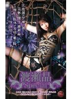 (atk054)[ATK-054] 渡瀬晶Special ダウンロード