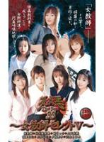 (atk059)[ATK-059] 死夜悪THE BEST 33 〜女教師セレクト5〜 ダウンロード