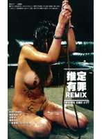 推定有罪REMIX CRIMINAL CODE #177 ダウンロード