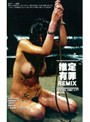 推定有罪REMIX CRIMINAL CODE #177