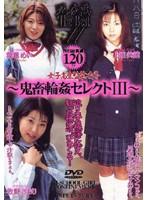 (atkd001)[ATKD-001] 死夜悪THE BEST 11 〜鬼畜輪姦セレクト3〜女子校生監禁凌辱 ダウンロード