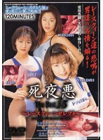 (atkd009)[ATKD-009] 死夜悪THE BEST 15 〜レースクィーンセレクト〜 ダウンロード