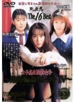 (atkd011)[ATKD-011] 死夜悪THE BEST 16 〜鬼畜輪姦セレクト4〜 ダウンロード