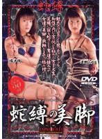 (atkd016)[ATKD-016] 蛇縛の美脚Select 橘美稀 遠野みずほ ダウンロード