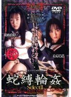 (atkd018)[ATKD-018] 蛇縛輪姦 女子校生select2 相原留美 水沢翔子 ダウンロード