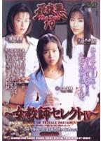 (atkd019)[ATKD-019] 死夜悪THE BEST 19 〜女教師セレクト4〜 ダウンロード