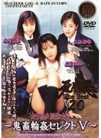 (atkd020)[ATKD-020] 死夜悪THE BEST 20 〜鬼畜輪姦セレクト5〜女子校生監禁凌辱 ダウンロード