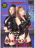 (atkd024)[ATKD-024] 死夜悪THE BEST 22 〜凌辱のライセンスSPECIAL〜 ダウンロード