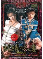 (atkd029)[ATKD-029] 蛇縛の人妻Select 藤森かおり 池野瞳 ダウンロード