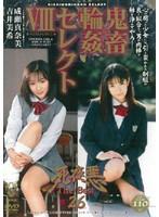 死夜悪THE BEST 26 〜鬼畜輪姦セレクト8〜 ダウンロード