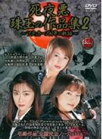 死夜悪珠玉の作品集2 〜アタッカーズ7年の軌跡〜