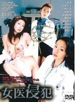 (atkd074)[ATKD-074] 女医侵犯 ダウンロード