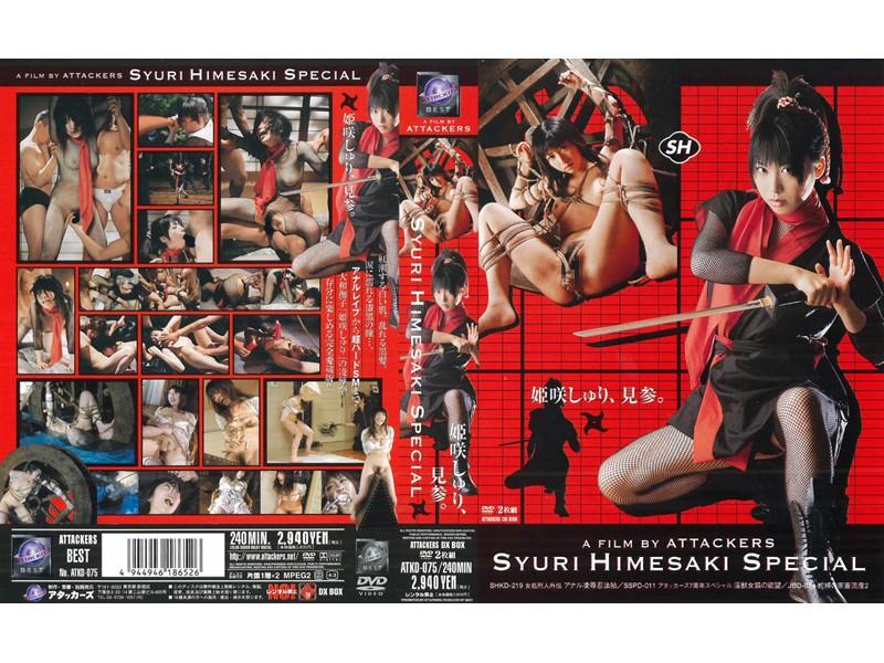 SYURI HIMESAKI Special