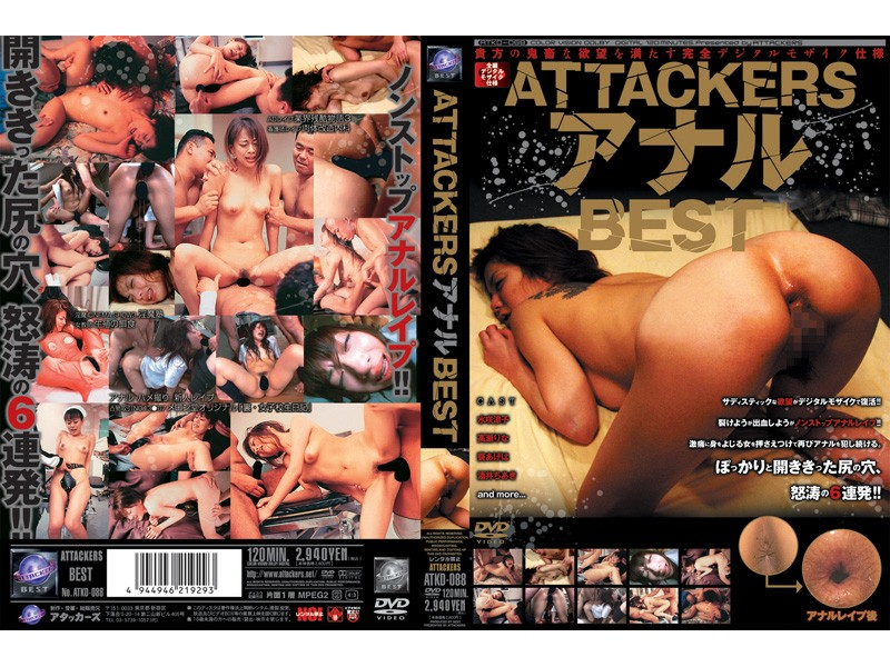 ATTACKERSアナルBEST