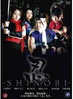 忍-SHINOBI- ダウンロード
