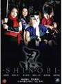 忍-SHINOBI-