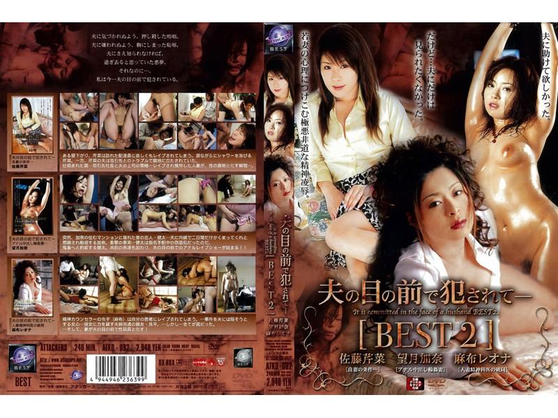 人妻、佐藤芹菜出演の凌辱無料熟女動画像。夫の目の前で犯されて- BEST 2