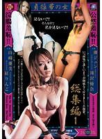 貞操帯の女 総集編1