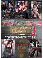 アナル凌辱事件簿BEST2 ダウンロード