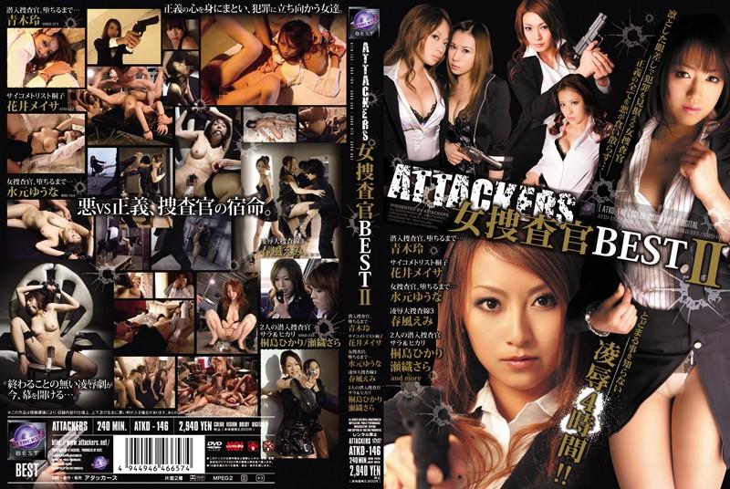 【独占】ATTACKERS 女捜査官BEST2