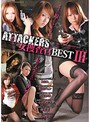 ATTACKERS 女捜査官BEST3
