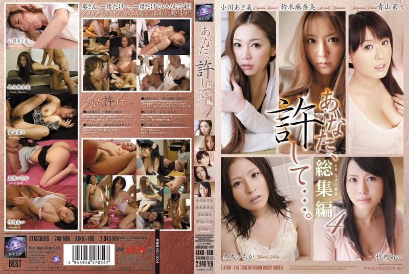 人妻、小川あさ美出演の辱め無料熟女動画像。あなた、許して…!