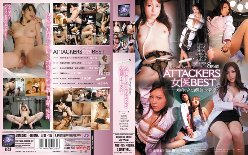 ATTACKERS 女医BEST