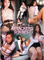 「ATTACKERS 女医BEST」のパッケージ画像