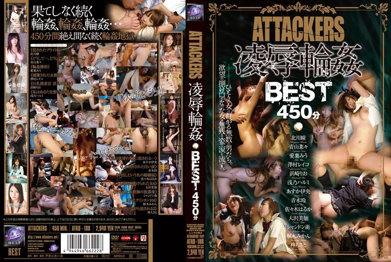 (atkd00188)[ATKD-188] ATTACKERS凌辱輪姦BEST450分 ダウンロード
