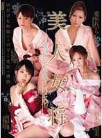 (atkd00206)[ATKD-206] 美人女将 凌辱女体接待 スペシャル ダウンロード