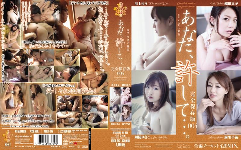 人妻、川上ゆう(森野雫)出演の辱め無料熟女動画像。あなた、許して…!