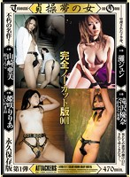 貞操帯の女 完全ノーカット版001 ダウンロード