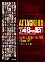 ATTACKERS2014年上半期8時間BEST