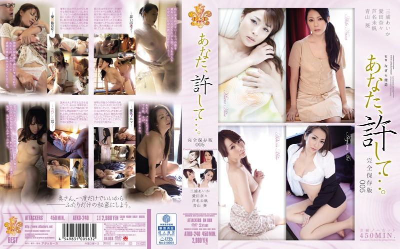 人妻、AIKA(三浦あいか)出演の辱め無料熟女動画像。あなた、許して…!