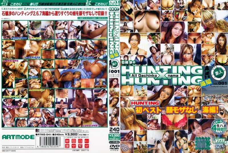 石橋渉のHUNTING×HUNTING VOL.001 海編
