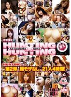 石橋渉のHUNTING×HUNTING VOL.002 ダウンロード