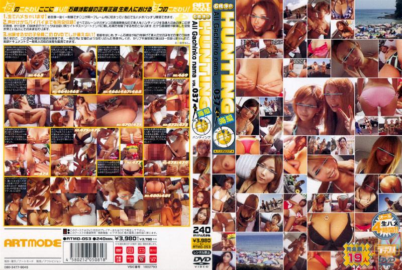 石橋渉のHUNTING VOL.037 海編