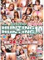 「石橋渉のHUNTING×HUNTING VOL.010」のパッケージ画像