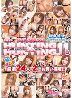 石橋渉のHUNTING×HUNTING VOL.11 ダウンロード