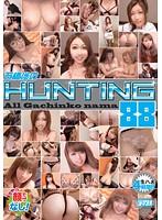 石橋渉のHUNTING VOL.088 ダウンロード