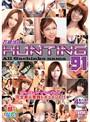石橋渉のHUNTING VOL.091
