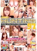 石橋渉のHUNTING97