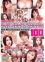 石橋渉のHUNTING 100 ダウンロード