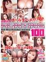 石橋渉のHUNTING 100