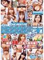 石橋渉のHUNTING×HUNTING vol.27 ビキニスペシャル