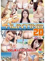 ビキニハンティング 20 ダウンロード