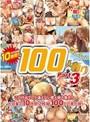 石橋渉のHUNTING 100人斬り part3