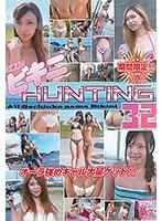 石橋渉のビキニHUNTING 32 ダウンロード