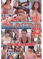 ビキニHUNTING33 ダウンロード